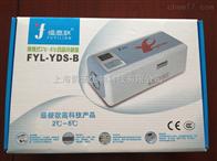 FYL-YDS-b福意联胰岛素冷藏盒