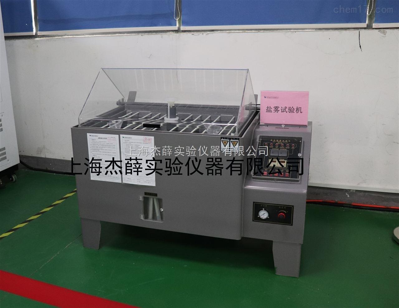 JXYW-120触摸屏盐雾测试机