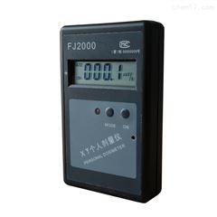 FJ2000射线报警仪