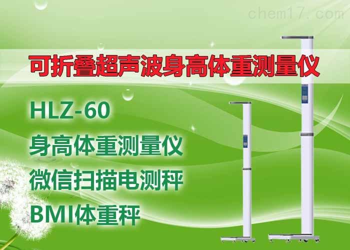 河北超声波身高体重测量仪配件价格