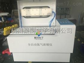 天津全自动氮吹浓缩仪JTZD-DCY12S批发销售