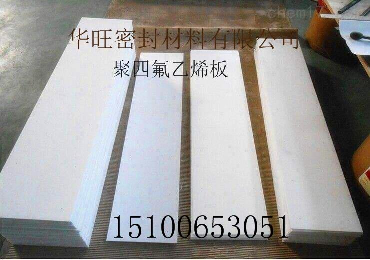 聚四氟乙烯车削板生产厂家报价一平米多少钱?