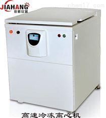 高速冷凍離心機
