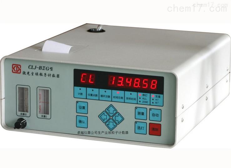 CLJ-BII(G)双流量激光尘埃粒子计数器