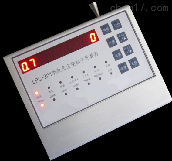 LPC-301型尘埃粒子计数器