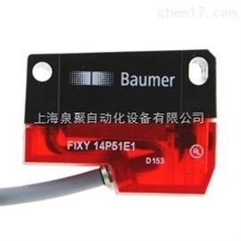 Baumer光电开关光电传感器