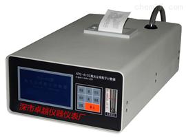 APC-4103液晶大屏幕大流量激光塵埃粒子計數器