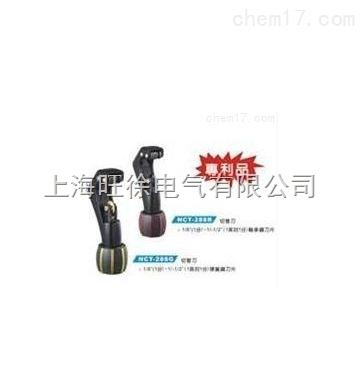 沈阳特价供应NCT-288R切管刀