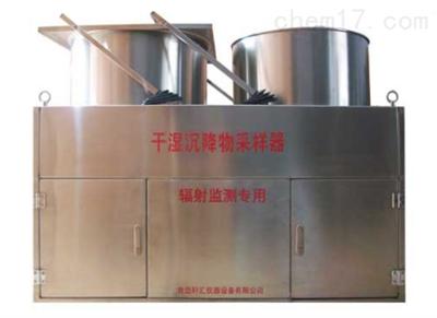 SCJ-302F干湿沉降物采样器(辐射专用)