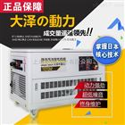 12kw静音汽油发电机便携式日本大泽