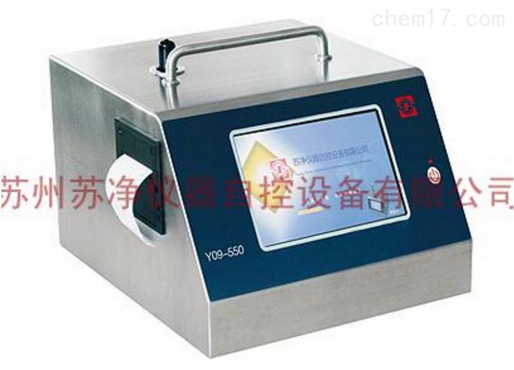 Y09-550型激光尘埃粒子计数器(50L/min)