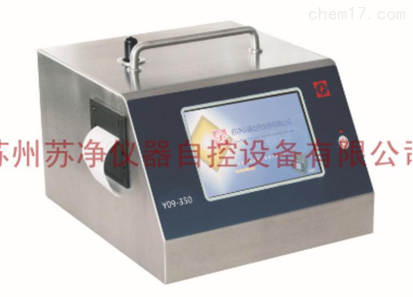 深圳Y09-350激光尘埃粒子计数器
