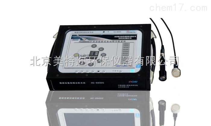 HG-8800S多通道数据采集故障诊断系统*