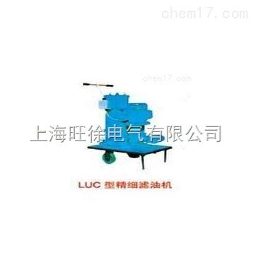 西安特价供应LUC-16型精细滤油机