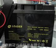 LEADER免维护阀控式蓄电池CT12-70/12V70AH原装进口