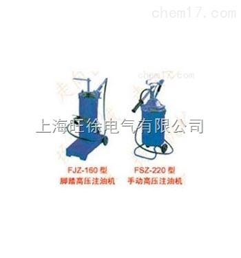 深圳特价供应FSZ-220型高压注油机