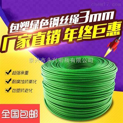 供應包膠鋼絲繩廠家