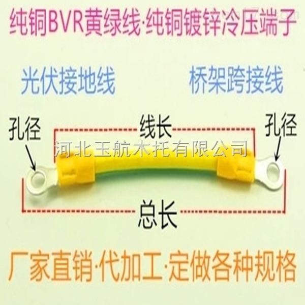 定做黄绿接地线 黄绿双色 国标 纯铜