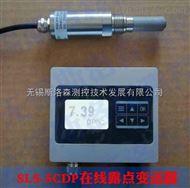 SLS-5CDP 露點儀 在線露點儀 在線露點儀變送器 露點儀傳感器