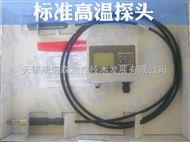 高溫型溫濕度變送器 SLS-5C系列溫濕度變送器 高溫螺紋型溫濕度傳感器