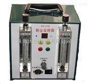 便携式粉尘气体采样器DS-21BL