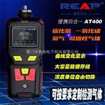 瑞普REAP AT400四合一气体报警仪(CO、H2S、O2、EX)