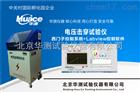 HCDJC-100KV计算机控制电压击穿试验仪优质产品供应