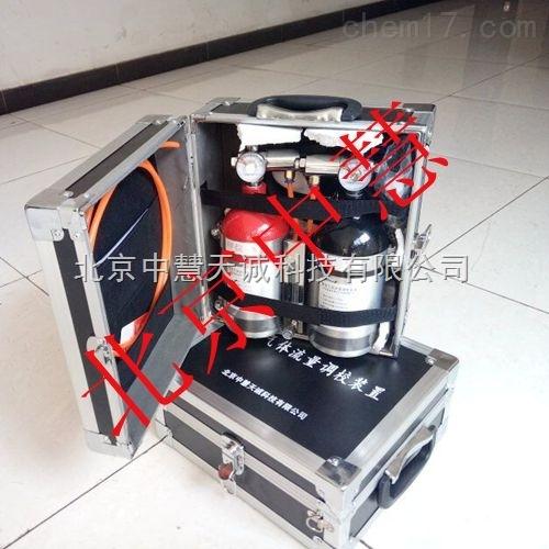 精密气体流量调校装置_矿用井下传感器气体流量标校装置
