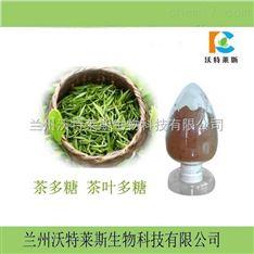茶多糖 茶叶多糖 1公斤起订 *供应 多种规格