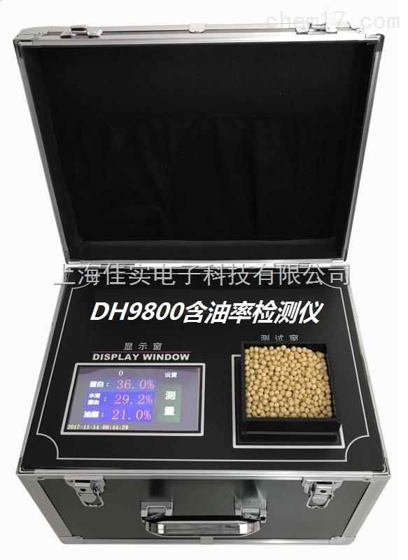 农作物含油率测定仪,大豆出油率测量仪花生含油量检测仪葵花子菜籽测油仪