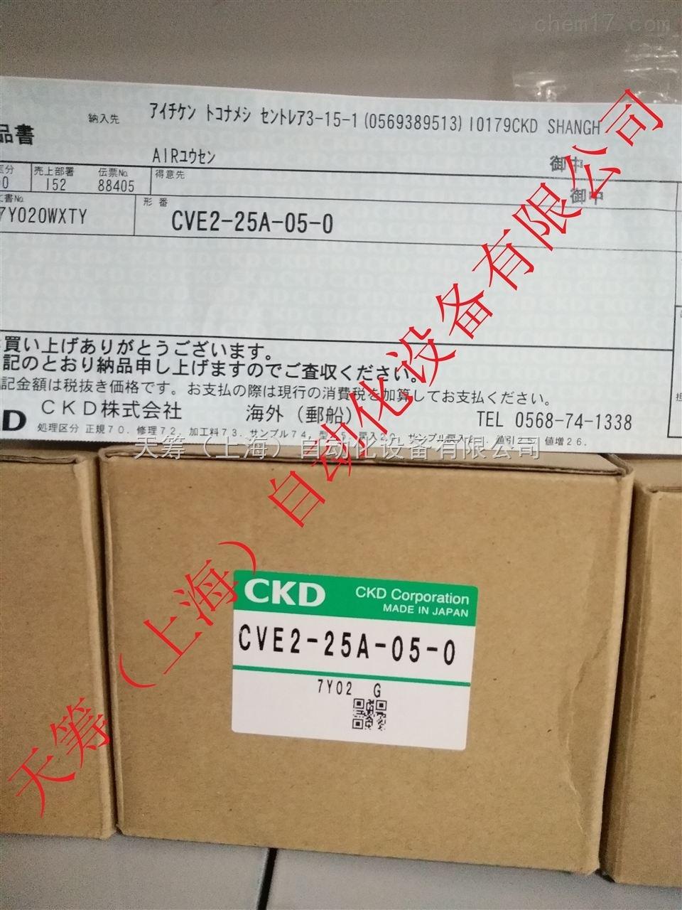 CKD电磁阀CVE2-25A-05-0
