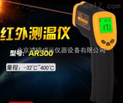 AR300+希玛AR300+精密型红外线测温仪/测温枪