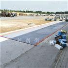 哈尔滨地衡厂家,安装100吨地衡
