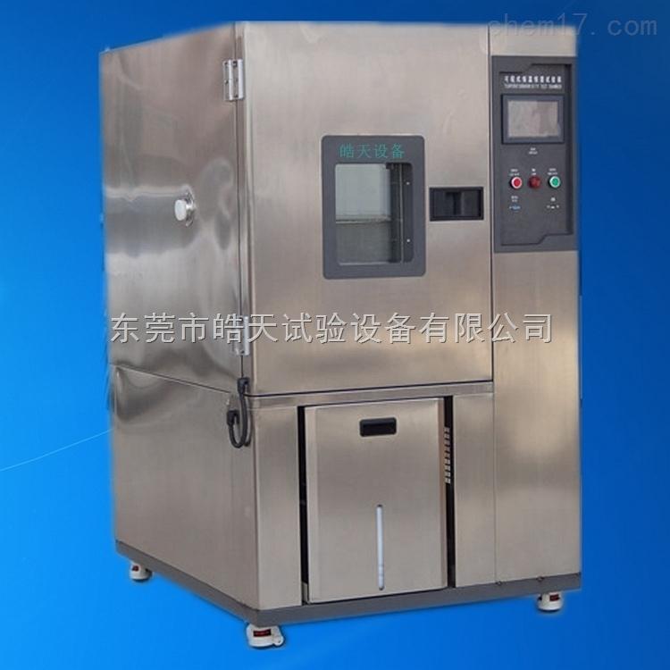 不锈钢外箱高低温试验箱 实验室检测设备