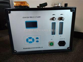 LB-2400双气路恒流大气采样器配套气象色谱仪使用