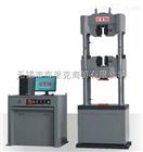 WAW-100 100KN微机电液伺服控制万能材料试验机