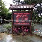 海南公园负氧离子监测温湿度