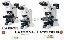 工业显微镜 LV150N/LV150NL/LV150NA