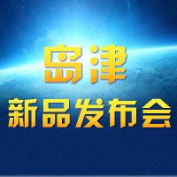 打造中国本土化品牌 铸就岛津百年辉煌