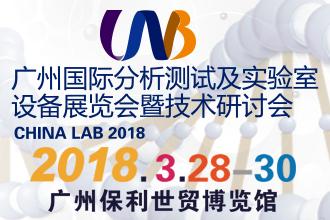 CHINA LAB 2018广州国际分析测试及实验室设备展览会暨技术研讨会