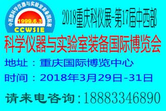 2018第十七届中西部(重庆)科学仪器及实验室装备国际博览会暨高峰论坛