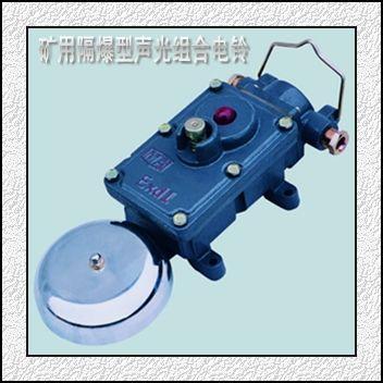 bal2-127隔爆型矿用电铃咨询及售后订购说明:在线订购和电话联系订购