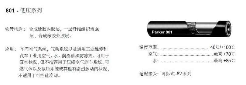 parker液压软管型号 381-12图片