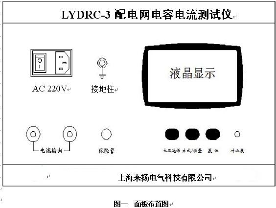 配电网电容电流测试仪面板介绍