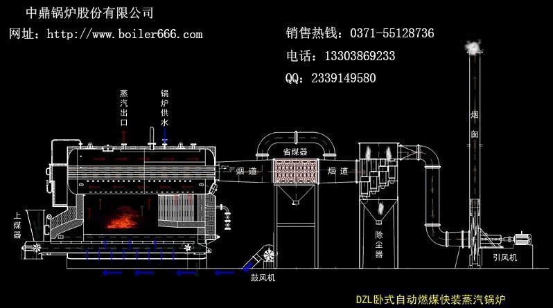 dzl燃煤蒸汽锅炉-河南燃煤锅炉厂家