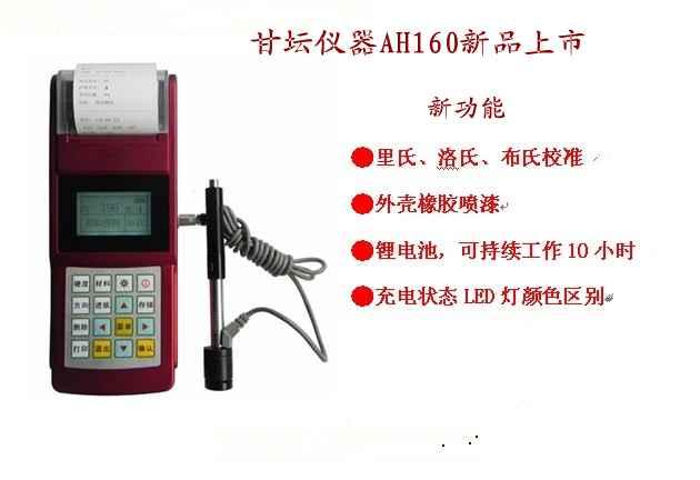 上海便携式硬度计