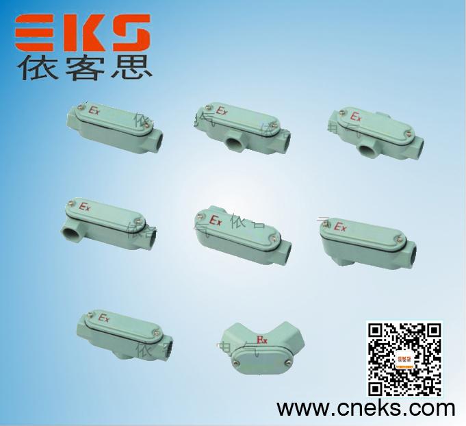 防爆穿线盒YHXe-C-G3/4