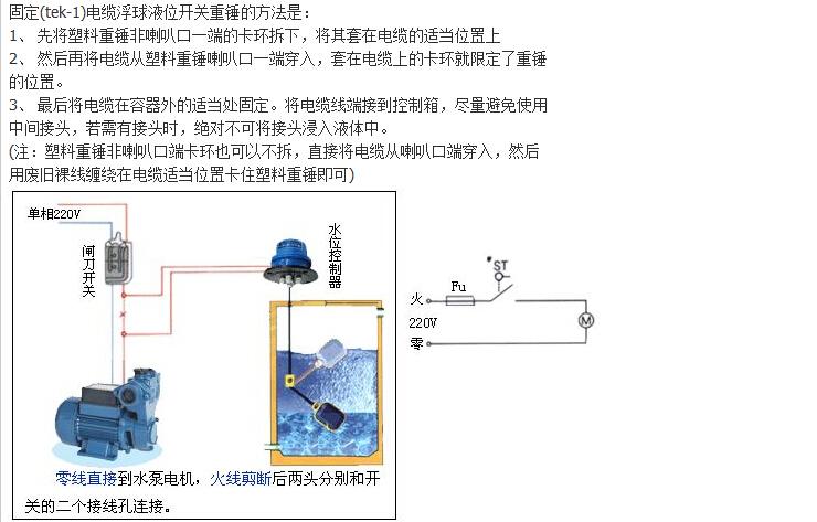 潜水泵一用一备浮球控制电路图