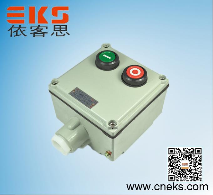 二钮启停防爆按钮盒LA53-2防爆控制按钮盒