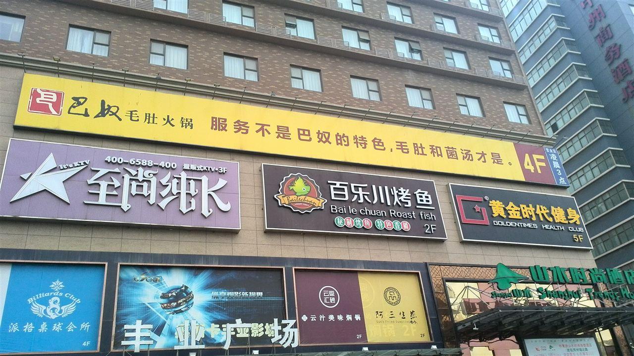 300公斤片冰机成功交付郑州市农业路南阳路丰产广场巴奴火锅